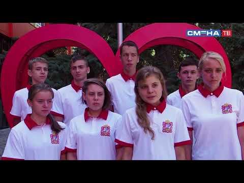Класс-команда пос. Электроизолятор, Московской области на «Президентских состязаниях-2018»