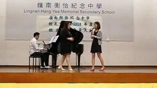 嶺南衡怡紀念中學2013-14年度校友日表演PART 1