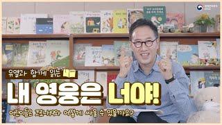 내 영웅은 너야! (feat. 유열) (코로나19 예방…