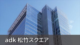 Kengo Kuma+Mitsubishi Jisho Sekkei-ADK Shochiku Square(adk松竹スクエア)