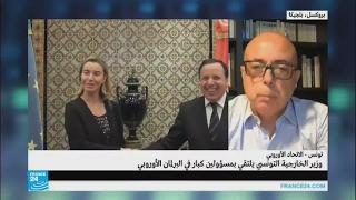 وزير الخارجية التونسي يلتقي زعماء الاتحاد الأوروبي في خطوة لتعميق الشراكة