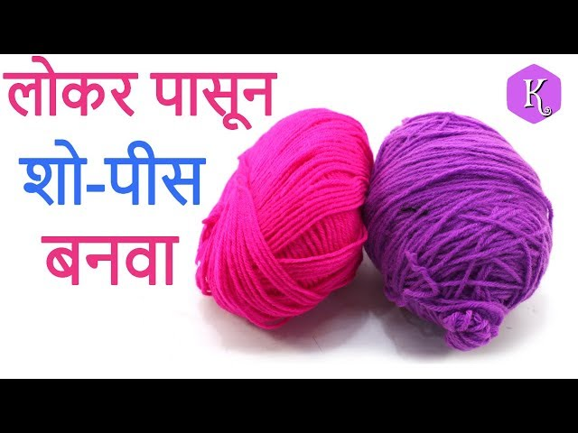 ??????? ?? ??????????? ???? ????? | ????? ????? ????? | Wool Craft DIY | Marathi Crafts