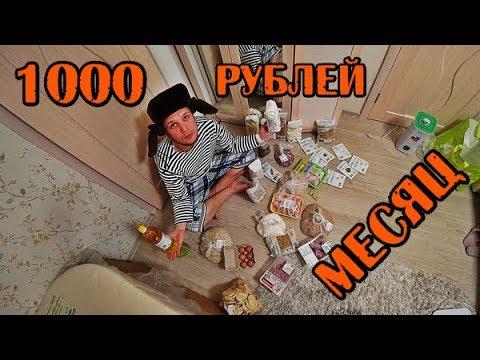МОЖНО ЛИ ВЫЖИТЬ МЕСЯЦ НА 1000 РУБЛЕЙ В РОССИИ ДЕНЬ#1-3