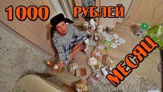 МОЖНО ЛИ ВЫЖИТЬ МЕСЯЦ НА 1000 РУБЛЕЙ В РОССИИ ДЕНЬ1 3