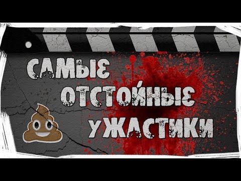Топ 5. Самые отстойные русские фильмы ужасов. Самые не страшные фильмы ужасов.