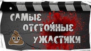 Топ 5 худших фильмов ужасов. Отстойные русские ужастики.