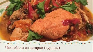 ЧАХОХБИЛИ ИЗ ЦЕСАРКИ(КУРИЦЫ)/Национальная еда