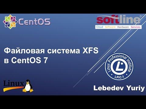 Файловая система XFS в CentOS 7