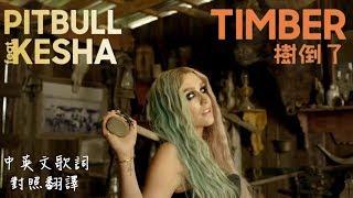 PitBull-Timber 樹倒了(feat.Kesha)中英文歌詞對照翻譯