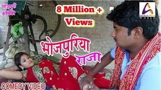 Comedy video || Bhojpuriya Raja || Bhojpuri comedy video || Vivek Srivastava & Shivani Singh thumbnail