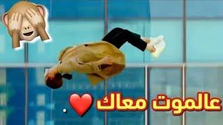 اجمل حالات واتس اب حب 2019 // عالموت معك عالموت