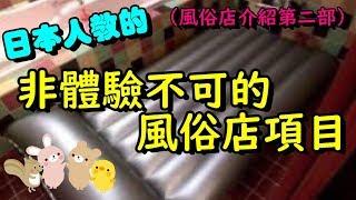 風x店介紹第二部 日本人教課本不會教的 非體驗不可的xx店項目