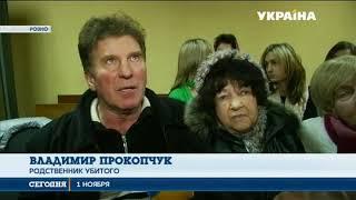 В Ровно рассматривают дело о громком убийстве стилиста Литвинова