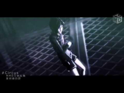 【MMD】薬研藤四郎でCircus【刀剣乱舞】