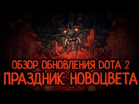 видео: Праздник Новоцвета - Обзор обновления dota 2