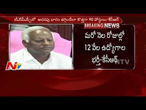 Good News for Unemployment : Telangana Issues TSPSC 2017 Recruitment Notification || NTV