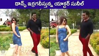 Actor Sunil Dancing With Actress Saloni At His New Movie Shoot Gap   Rajshri Telugu