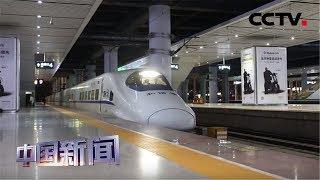 [中国新闻] 2020年春运 铁路部门加开夜间高铁应对客流高峰 | CCTV中文国际