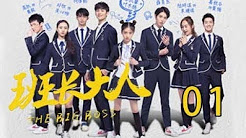 The Big Boss 2017 Season 1 & 2 - Chinese Drama - English Sub Re-order