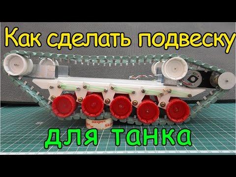 Как сделать подвеску для танка / How to make a suspension for the tank