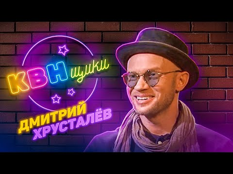 КВНщики - Дмитрий Хрусталёв  (Сборная Питера)
