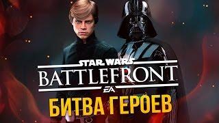 Битва Героев в Star Wars: Battlefront