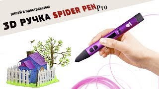 Все, что вы хотели знать о Spider Pen PRO