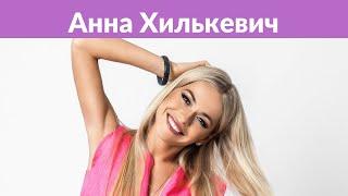 Проспать веселье: Анна Хилькевич боится забыть про Новый год
