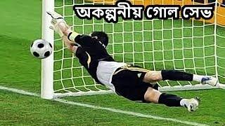 ফুটবল ইতিহাসের অকল্পনীয় আলোড়ন সৃষ্টি করা কিছু গোল সেভ | Best Goalkeepers Saves in Bangla