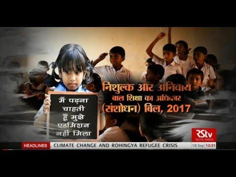 Sansad Samvad | Free and Compulsory Education (Amendment) Bill, 2017 : Episode - 05