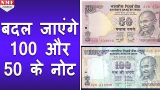 500 और 1000 के बाद बदलेंग 100 और 50 के नोट
