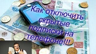 Как отключить платные услуги на вашем телефоне!!!???