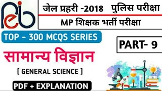 Jail Prahari And MP Police Exam Preparation | General Science | TOP-300 Questions | PART -9 | VYAPAM