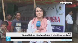 كيف استقبل اللاجئون من الروهينغا خطاب أون سان سوتشي؟