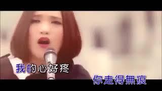 再见只是陌生人 庄心妍KTV 无人声伴奏版 YouTube 360p