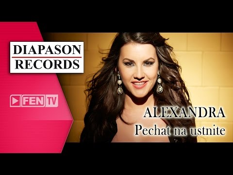 Александра - Печат на устните