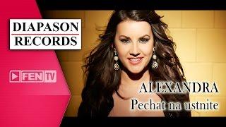 ALEXANDRA - Pechat na ustnite АЛЕКСАНДРА - Печат на устните