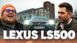 Шестисотый из Японии / Lexus LS 500 / Лексус ЛС 500 / Большой тест драйв