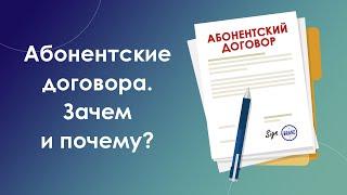 как мы работаем по абонентским договорам?