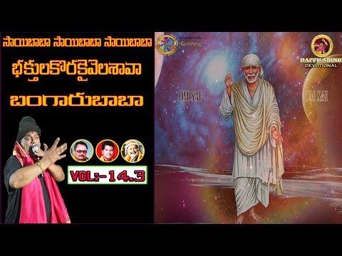 సాయిబాబా-సాయిబాబా-సాయిబాబా-భక్తులకొరకైవెలశావా-బంగారుబాబా-||-v-14.3-||-dappu-srinu-devotional