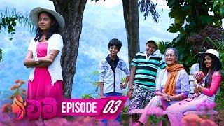Emi | Episode 03 - (2019-04-24) | ITN Thumbnail