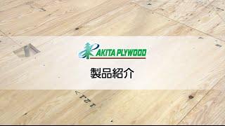秋田プライウッド企業紹介 ⑤製品紹介