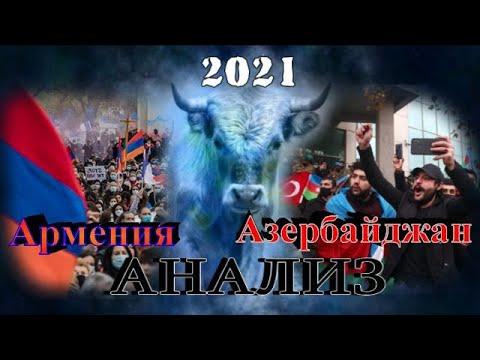 Карабах возродится – А вот у Армении нет будущего. Анализ
