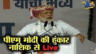 महाराष्ट्र में पीएम मोदी ने किसी को नहीं छोड़ा| PM Modi addresses a public meeting in Nashik