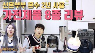 신혼부부 혼수 2년 사용 가전제품 8종 리뷰 l 삼성 …