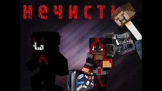 Minecraft сериал Нечисть в деревне   4 серия Minecraft Machinima