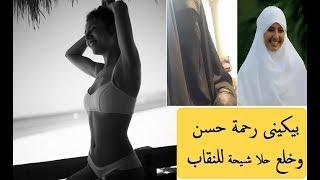 خلع حلا شيحة الحجاب وبيكينى رحمة حسن يثيران الجدل .. اليكم الصور والتفاصيل