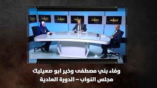 وفاء بني مصطفى وخير ابو صعيليك - مجلس النواب – الدورة العادية