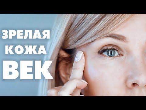 УХОД ЗА КОЖЕЙ ВЕК ПОСЛЕ 40-50 ЛЕТ✦БЮДЖЕТНЫЕ,ЛЮКС,ДОМАШНИЕ СРЕДСТВА✦ТАТЬЯНА РЕВА