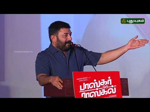 Actor Arvind Swamy Speech | Bhaskar Oru...